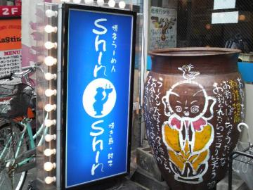 Shin Shin 4