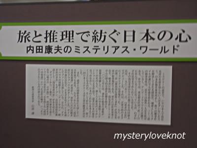 旅と推理で紡ぐ日本の心