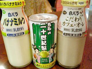 鳥取ミルク