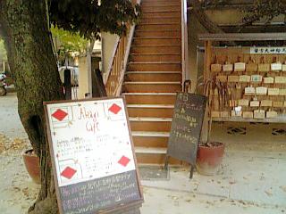Akagi Cafe 入口