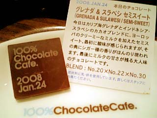 100% CHOCOLATE CAFE 本日のチョコ