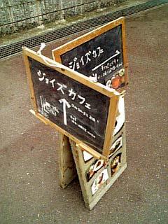 Joy's cafe 看板