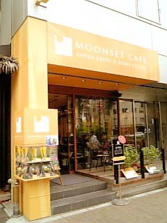 MOONSET CAFE 外観