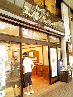 玉澤総本店 外観