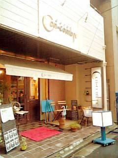 CAFE Con-combre 外観