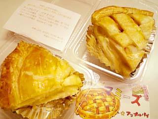 マミーズ アップルパイ+バナナパイ
