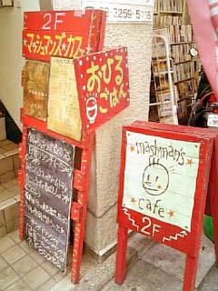 Mashman's Cafe 入口