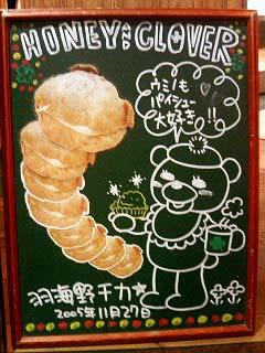 ハチクロカフェ 黒板