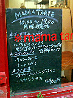 ママタルト@目白黒板