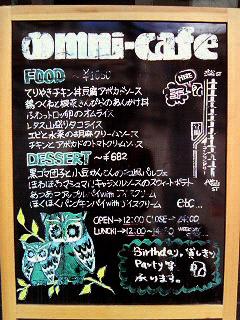 omni cafe 黒板