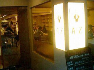 A/Z  books&cafe 外観