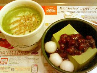First Kitchen 抹茶ぷりん&黒蜜抹茶ラテ