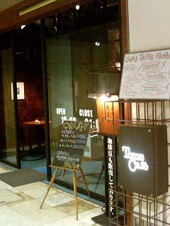 TOM'S CAFE 入口