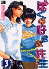 ぼくの好きな先生 3 (ガストコミックス)