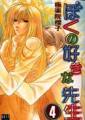 ぼくの好きな先生 4 (ガストコミックス)