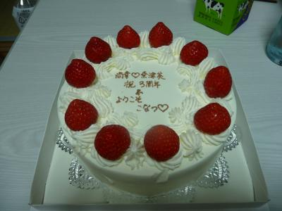 3年記念日ケーキ