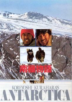 南極物語1983