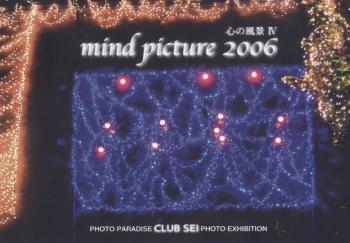 写真展2006