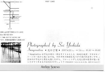 吉田正 写真展2