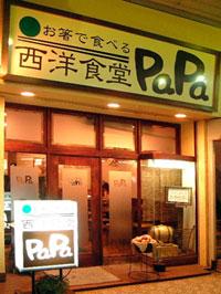 西洋食堂PaPa