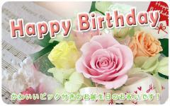 誕生日 お祝い ピンク