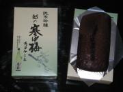 寒中梅地酒ケーキ 600円