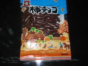 柿の種チョコ スイート 250円