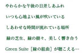 greentxt.jpg