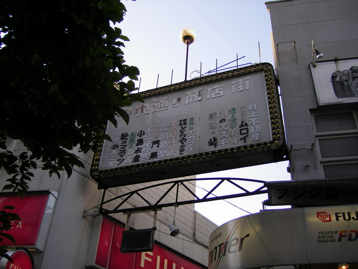 中央通り商店街看板