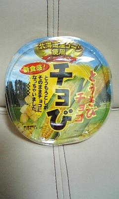 北海道お宮