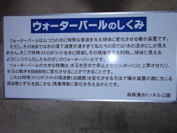 080717湧水公園ドライブ (6)