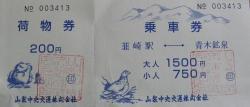 20080913バス券