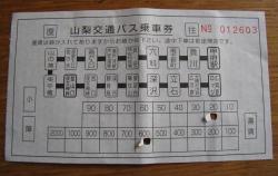 20080914バス券
