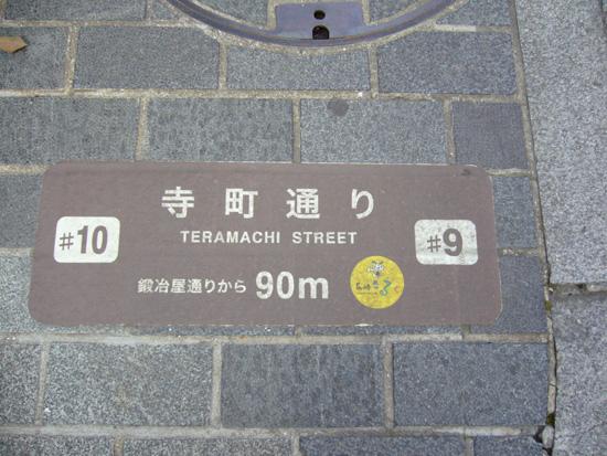 寺町通り表示