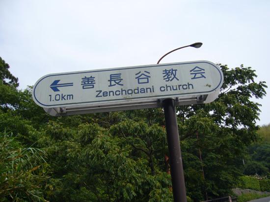 2善長谷教会道標