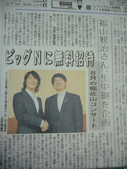 マシャと長崎市長