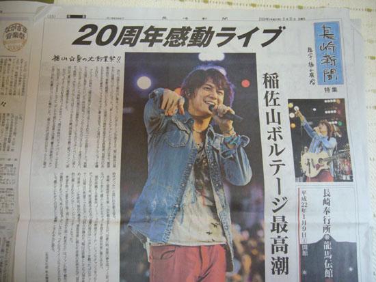 長崎新聞福山雅治20周年ライブ