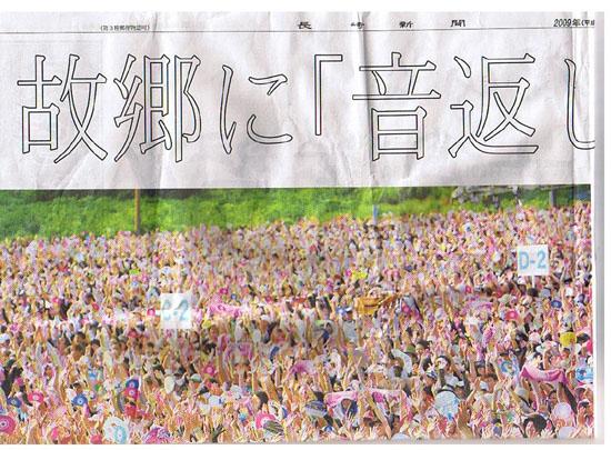 長崎新聞号外