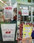 Wii完売