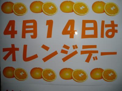 オレンジデー ①