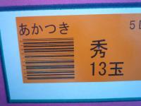 福島産「あかつき」