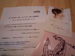 2008_0927画像10022111