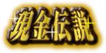 現金伝説2