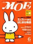 絵本情報誌:MOE