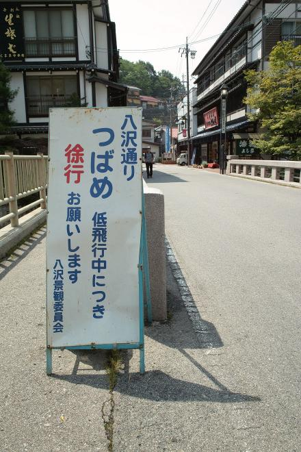 木曽福島 つばめ 看板 橋 夏