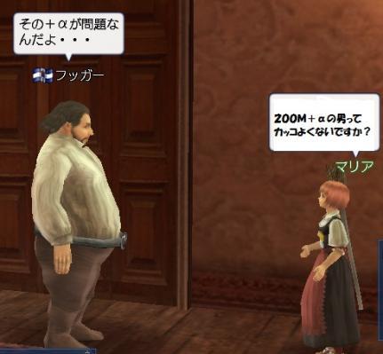 200M+αの男