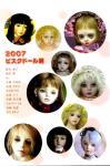 dm2007.jpg