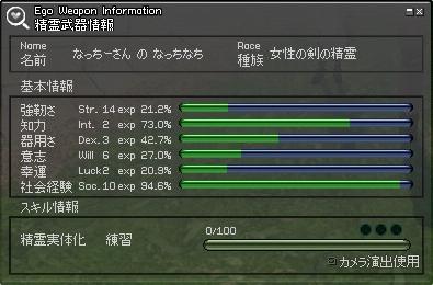 精霊データ0426