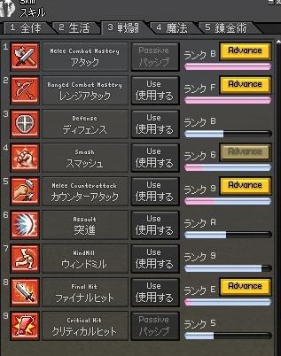 なっちぃ戦闘スキル