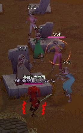 ゾンビめぇ~(ガクブル